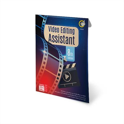 نرم افزار Video Editing Assistant 8th Edition